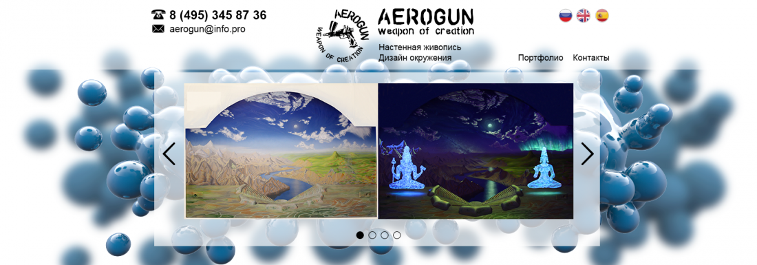 Сайт-портфолио студии живописи Aerogun